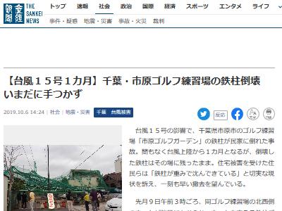 千葉 ゴルフ練習場 ポール 倒壊 撤去 住民 同意取れずに関連した画像-02