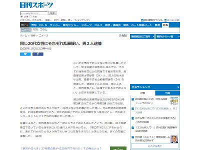 渡辺陽太容疑者再逮捕に関連した画像-02