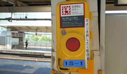 ストレス解消 電車 非常停止ボタン 偽計業務妨害に関連した画像-01