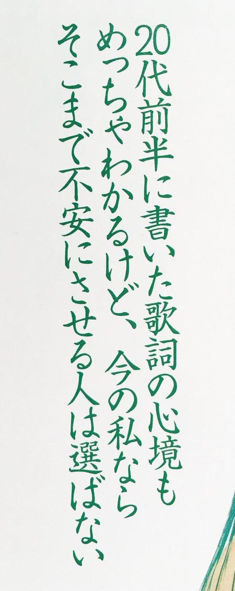 西野カナ 歌詞 会いたくて震える 心境 不安に関連した画像-03