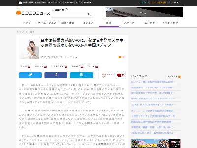 日本製スマホ中国メディアに関連した画像-02