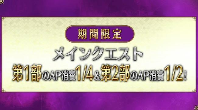 FGO Fate グランドオーダー 星4サーヴァント 配布に関連した画像-04