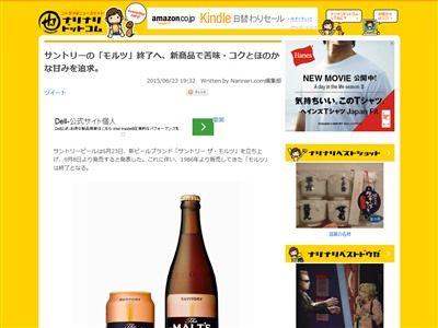 サントリー モルツ 販売 終了 新商品 ビール 酒に関連した画像-02