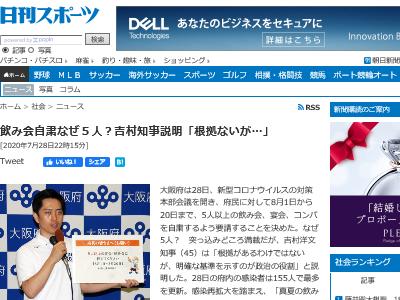 大阪府 新型コロナウイルス 吉村知事 飲み会 自粛に関連した画像-02