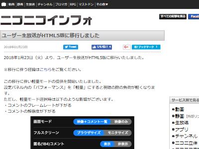 niconico ニコ動 ニコニコ生放送 720p HD HTML5に関連した画像-04