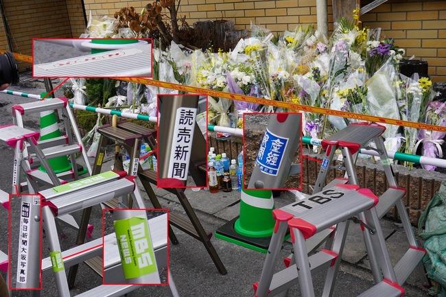 京都アニメーション 京アニ マスコミ 遺族 献花 脚立 陣取り 親族に関連した画像-06
