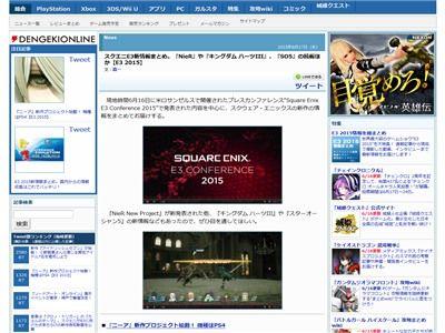 スクウェア・エニックス スクエニ E3 SETSUNA 刹那 時に関連した画像-02