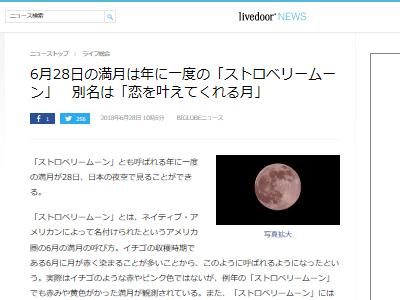 ストロベリームーン 満月 恋に関連した画像-02