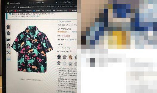 ツイッター Amazon アロハシャツ サメ ドラゴンボール ベジータ プロテクター 誤送に関連した画像-01
