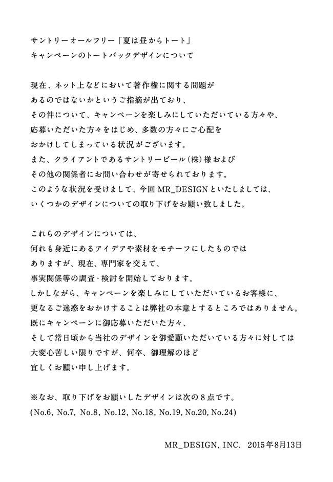 五輪エンブレム パクリ 佐野研二郎 サントリー トートバッグに関連した画像-05