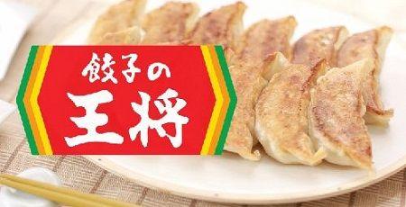 餃子 王将 歩兵 祇園歩兵に関連した画像-01