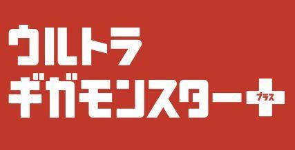 ソフトバンク ウルトラギガモンスター+ SNS 使い放題に関連した画像-01