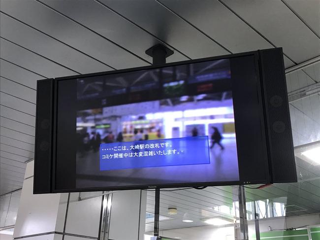大崎駅 コミケ C92 FGO パロディ オオサ・キリエライト コミケ特異点 に関連した画像-06