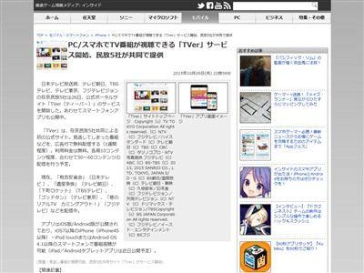 TVer スマートフォン スマホ テレビ 番組 日本テレビ フジテレビ テレビ朝日 TBSに関連した画像-02