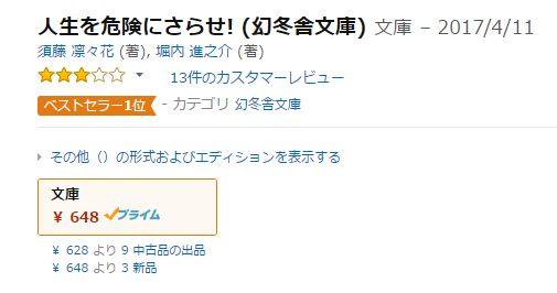 須藤凛々花 NMB48 総選挙 結婚 人生を危険にさらせ!に関連した画像-04