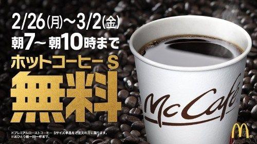 【朗報】2月26日(月)からマクドナルドでコーヒー無料!!