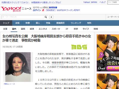 大阪 岸和田 保釈取り消し 収監予定 被告 逃走に関連した画像-02