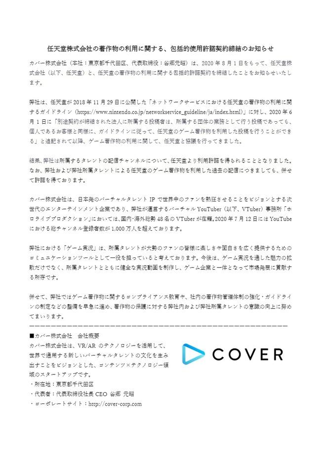 任天堂 ホロライブ カバー株式会社 著作物 包括的使用許諾契約 締結に関連した画像-02