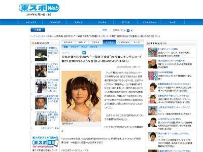 田村ゆかり 終了 ラジオ ライブ キングレコード 騒動に関連した画像-02