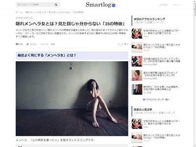 メンヘラ 特徴 隠れメンヘラ マイメロ ツイッターに関連した画像-02