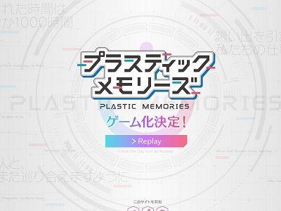 プラスティックメモリーズ ゲーム化 5pbに関連した画像-12