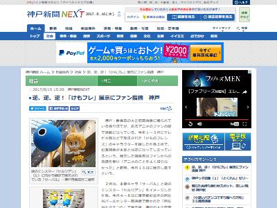 けものフレンズ 神戸 張りぼて 展示 サーバル セルリアン 位置 逆に関連した画像-02