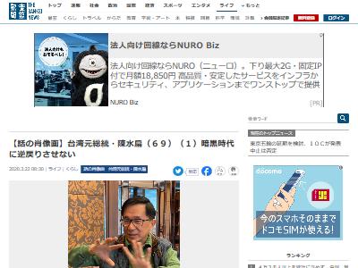 陳水扁コロナインタビューに関連した画像-02