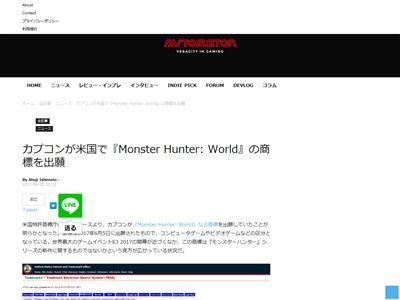 モンスターハンターワールドに関連した画像-02