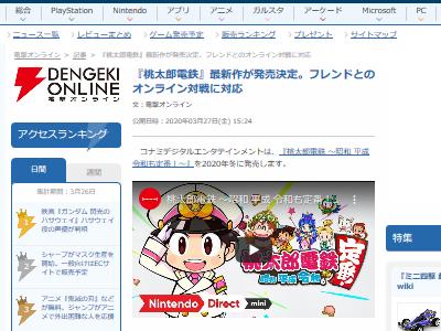 桃太郎電鉄 オンライン 最新作 フレンド ニンテンドースイッチに関連した画像-02