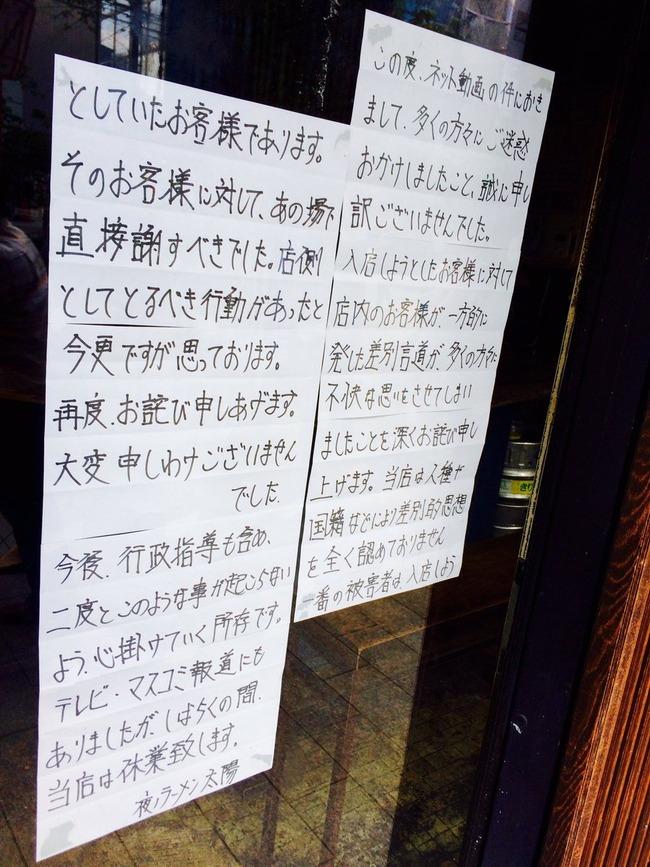 韓国人 ヘイトスピーチ ラーメン店 休業に関連した画像-03