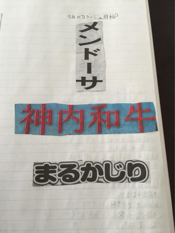 自由研究 コラージュ川柳に関連した画像-04