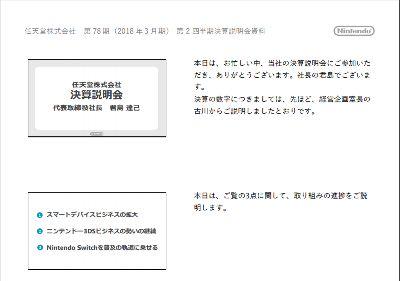 任天堂 ニンテンドースイッチ マリオオデッセイ 販売数に関連した画像-02
