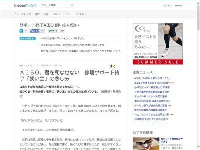 AIBOに関連した画像-02