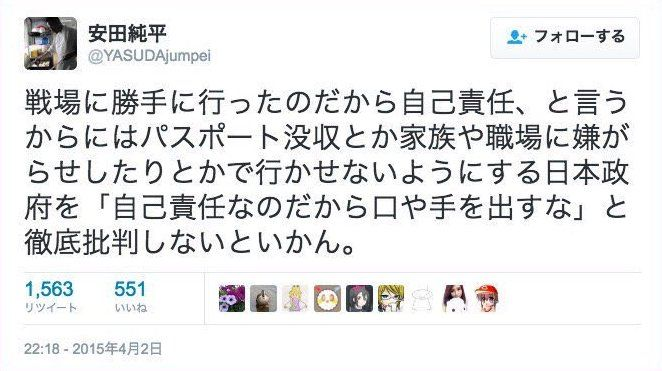 安田純平 自己責任 完全論破 漫画 左翼に関連した画像-01