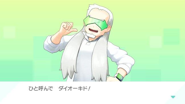 ポケモンホーム配信開始に関連した画像-02