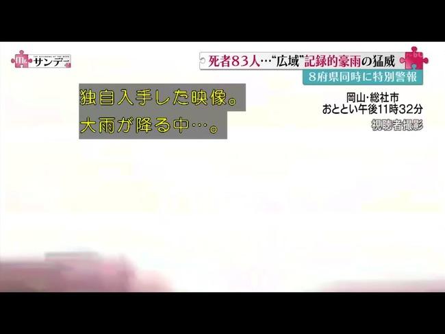 アルミ工場爆発 動画 フジテレビ ミスターサンデー 誤報 に関連した画像-04