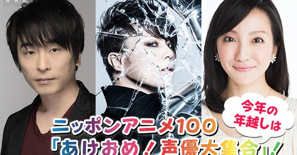 NHKが「声優とアニメ」がテーマの正月番組『あけおめ!声優大集合』を放送することが判明!!これは見るしかねぇ!!