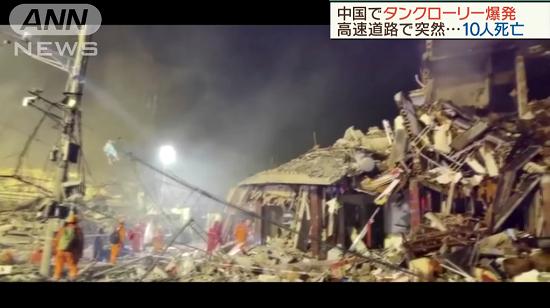 中国タンクローリー爆発に関連した画像-01