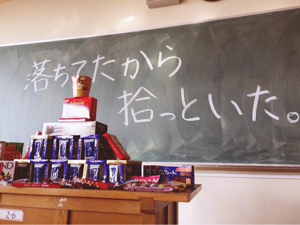 バレンタイン 教卓 生徒 女子 男子 先生 勘違いに関連した画像-02