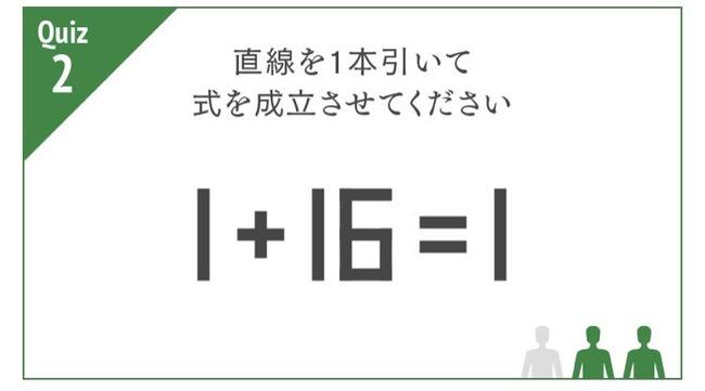 問題 線を引く クイズ 正解 ≠ 解答 直線に関連した画像-02