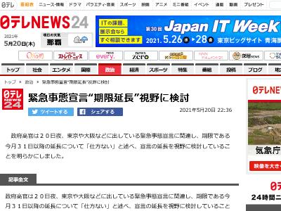 緊急事態宣言 期限 延長 東京 大阪 政府に関連した画像-02