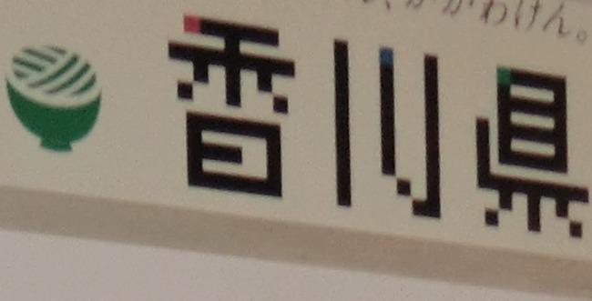 香川県が『ゲーム規制』条例素案をまとめてしまう!!親に努力義務も!!