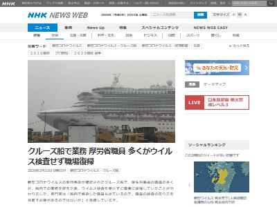 クルーズ船 業務 厚労省 新型コロナウイルス 職場復帰に関連した画像-02