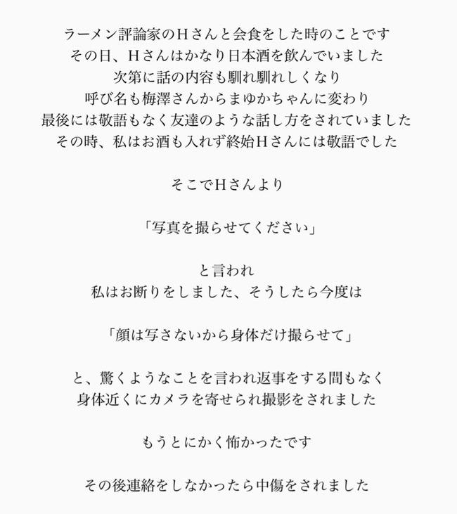 AKB ラーメン屋 評論家 ラーメン評論家 パワハラ セクハラ 中傷 癒着 梅澤愛優香に関連した画像-01