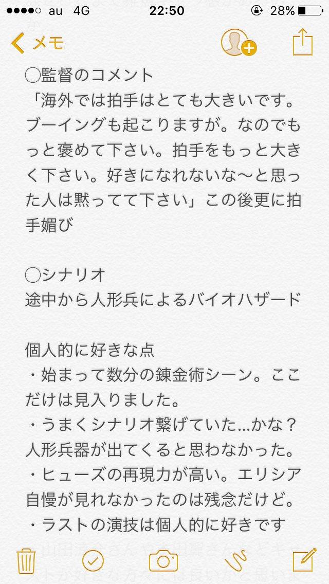 鋼の錬金術師 実写 映画 批判 号泣に関連した画像-10