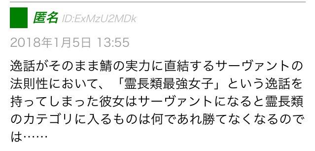 Fate FGO ヘラクレス 霊長類最強 吉田沙保里 考察に関連した画像-04