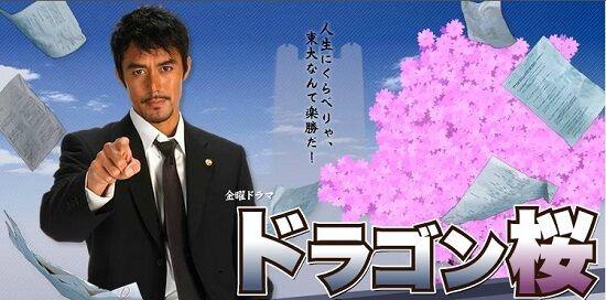 ドラゴン桜続編報道に関連した画像-01