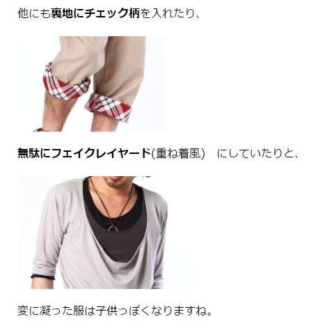 オタク ファッション 精神 ダサイに関連した画像-06