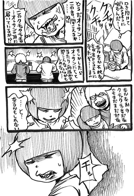 漫画家 押切蓮介 ラーメン屋 クチャラーに関連した画像-03