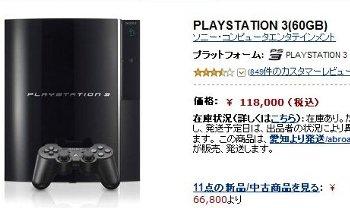 Amazon.co.jp: PLAYSTATION 3(60GB)
